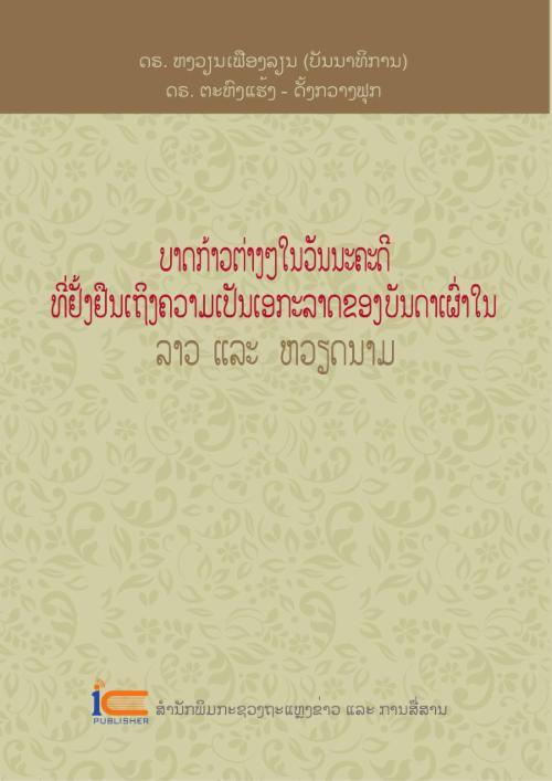 Những bước tiến trong tiến trình văn học để khẳng định độc lập dân tộc của Lào và Việt Nam (tiếng Lào)